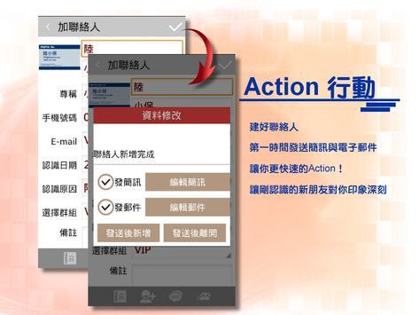 OnlyYou人脈達人行動APP apk screenshot