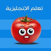 تعلم اللغة الإنجليزية مع طمطم الذكي icon
