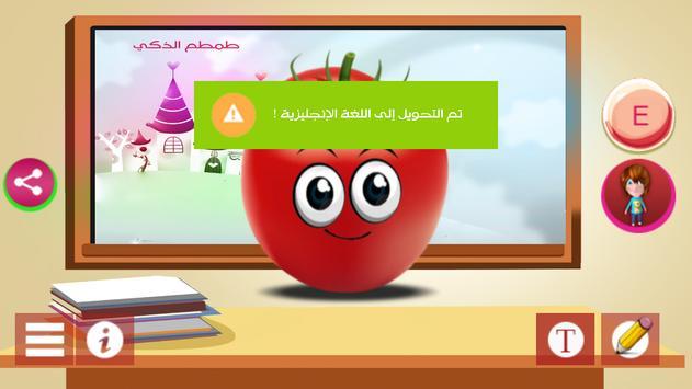 تعلم اللغة الإنجليزية مع طمطم الذكي screenshot 18