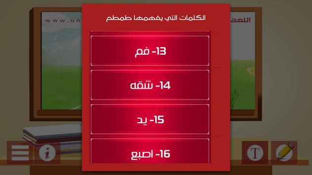 تعلم اللغة الإنجليزية مع طمطم الذكي screenshot 10