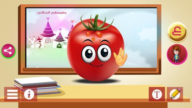 طمطم الذكي قاموس ناطق للأطفال apk screenshot