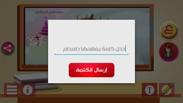 تعلم اللغة الإنجليزية مع طمطم الذكي screenshot 1