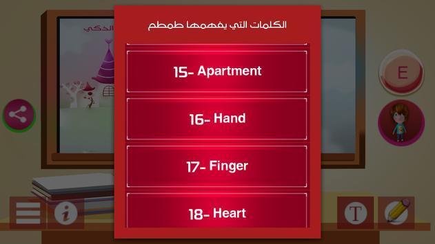 تعلم اللغة الإنجليزية مع طمطم الذكي screenshot 3