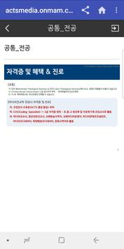 ACTS 미디어선교학 apk screenshot