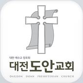 대전도안교회 icon