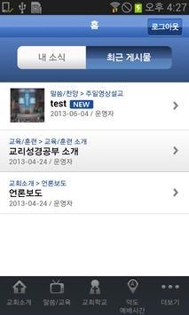 대전도안교회 apk screenshot