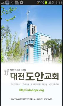 대전도안교회 poster
