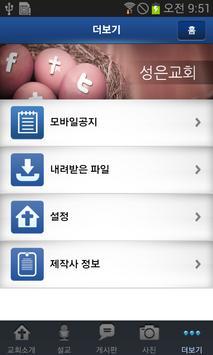 성은교회 screenshot 3