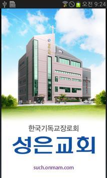 성은교회 poster