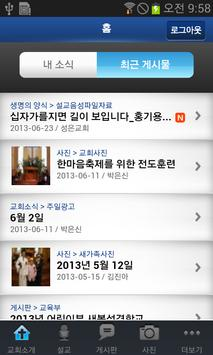 성은교회 screenshot 1