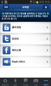 성은교회 screenshot 4