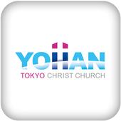 요한동경교회 icon