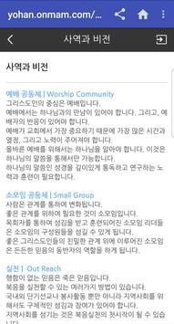 요한동경교회 screenshot 4