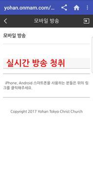요한동경교회 screenshot 6