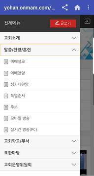 요한동경교회 screenshot 2