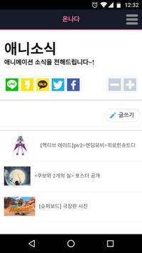애니정보 온나다 NEW apk screenshot