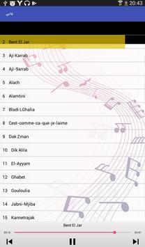 غاني القباج _بنت الجار_ ghany kabbaj screenshot 1