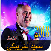 سعيد لخريبكي 2018 _said khribgi icon