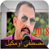 مصطفى اومكيل بدون انترنت 2018 - Mustafa oumguil icon