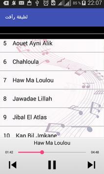 اغاني لطيفة رأفت بدون انترنت 2018 - Latifa Raafat screenshot 1