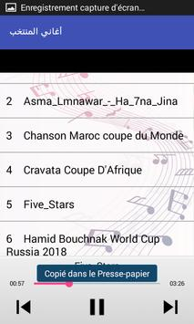 أغاني المنتخب screenshot 1