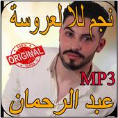 عبد الرحمان الساهل icon