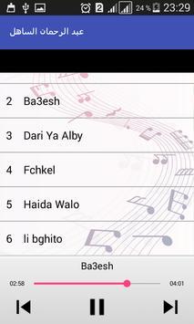 عبد الرحمان الساهل screenshot 3