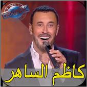 كاظم الساهر kadhem saher icon