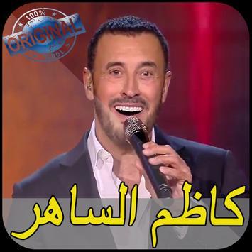 كاظم الساهر kadhem saher poster