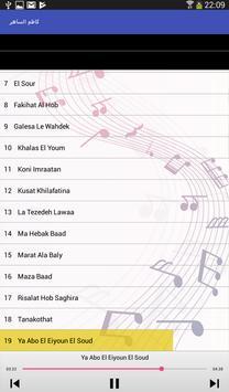 كاظم الساهر kadhem saher screenshot 3