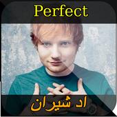 شيران_ perfect _shape of you _2018 icon
