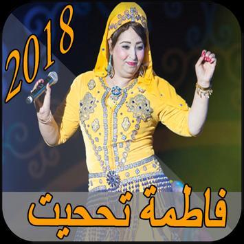 فاطمة تححيت fatima tihihit poster