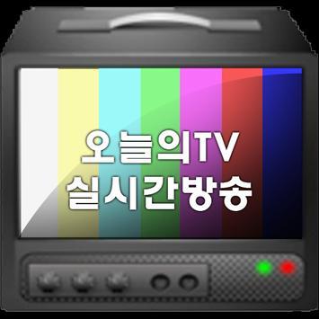 오늘의 TV 모바일 poster