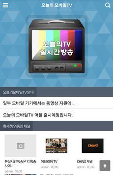 오늘의 TV 모바일 apk screenshot