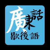 廣東話・歇後語 圖標