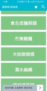 廣東話・歇後語 海報