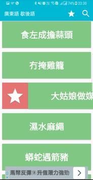 廣東話・歇後語 截圖 1
