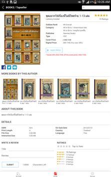 Nanmee Books screenshot 6