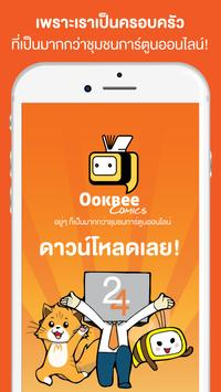 Ookbee Comics apk screenshot