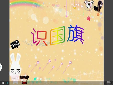 iCoursePlayer screenshot 5