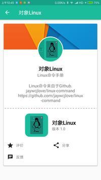 对象Linux apk screenshot