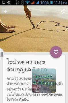 รักสาวบ้านนา apk screenshot