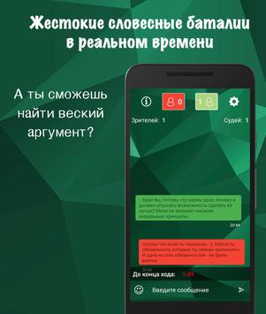 Чат Батл Онлайн screenshot 1
