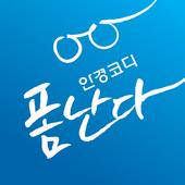폼난다 안경코디 icon