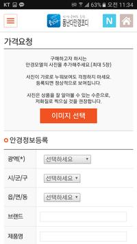 폼난다 안경코디 apk screenshot