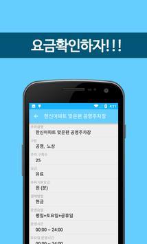 부산 주차장 screenshot 4