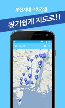 부산 주차장 screenshot 1