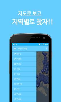 부산 주차장 screenshot 2