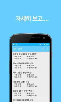 부산 주차장 screenshot 3