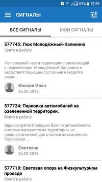 Тольятти - Открытый Город screenshot 1